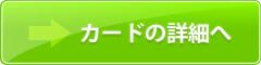 OCNモバイルONE詳細