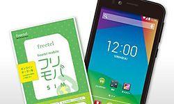 freetelのSIMカード