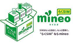 mineo(マイネオ)のSIMカード