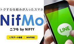 NifMoのSIMカード