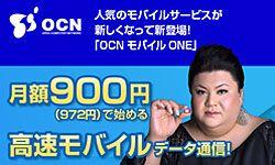 OCNのSIMカード
