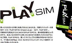 PLAY SIM(So-net)