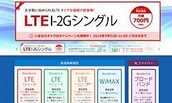 Wonderlink LTEのSIMカード