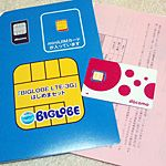 BIGLOBE LTE・3Gの格安SIMカード・格安スマホ