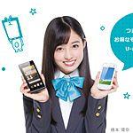 U-mobile(ユーモバイル)の格安SIMカード・格安スマホ