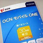 OCNモバイルONEの格安SIMカード・格安スマホ
