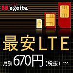 BB.exciteモバイルLTEの格安SIMカード・格安スマホ