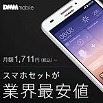 DMM mobile(DMMモバイル)の格安SIMカード・格安スマホ