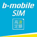 b-mobile(日本通信)の格安SIMカード・格安スマホ