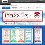Wonderlink LTE(Panasonic)の格安SIMカード