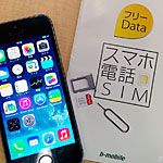 格安SIMカードを利用できる端末はどれ?